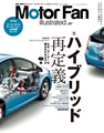MotorFan illusrated vol.67