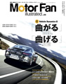 MotorFan illusrated vol.69