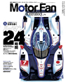 MotorFan illusrated vol.71