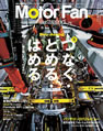 MotorFan illusrated vol.73