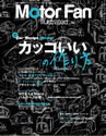 MotorFan illusrated vol.74