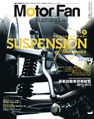 MotorFan illusrated vol.75