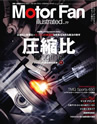 MotorFan illusrated vol.77