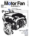 MotorFan illusrated vol.78