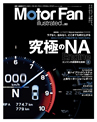 MotorFan illusrated vol.80