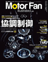 MotorFan illusrated vol.81