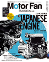 MotorFan illusrated vol.83