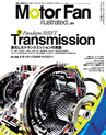 MotorFan illusrated vol.84