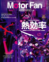 MotorFan illusrated vol.85