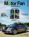 MotorFan illusrated vol.86