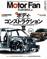 MotorFan illusrated vol.87