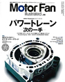 MotorFan illusrated vol.88