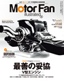 MotorFan illusrated vol.89