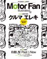 MotorFan illusrated vol.90