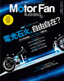 MotorFan illusrated vol.91
