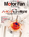 MotorFan illusrated vol.92
