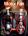 MotorFan illusrated vol.93