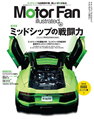 MotorFan illusrated vol.94
