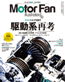 MotorFan illusrated vol.96