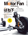MotorFan illusrated vol.98