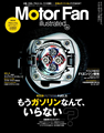 MotorFan illusrated vol.104