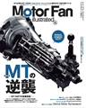 MotorFan illusrated vol.105
