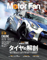 MotorFan illusrated vol.106