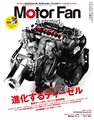 MotorFan illusrated vol.107