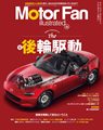 MotorFan illusrated vol.108
