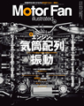 MotorFan illusrated vol.109