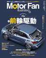 MotorFan illusrated vol.110