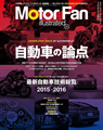 MotorFan illusrated vol.111