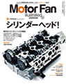 MotorFan illusrated vol.112