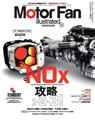 MotorFan illusrated vol.113