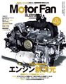 MotorFan illusrated vol.115