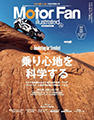 MotorFan illusrated vol.116
