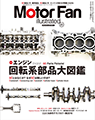 MotorFan illusrated vol.117