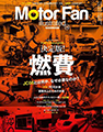 MotorFan illusrated vol.118