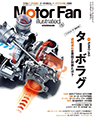 MotorFan illusrated vol.119