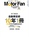MotorFan illusrated vol.120
