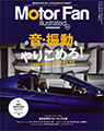 MotorFan illusrated vol.121