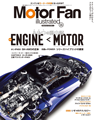 MotorFan illusrated vol.122