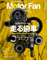 MotorFan illusrated vol.124