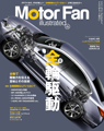 MotorFan illusrated vol.125