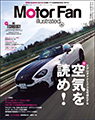 MotorFan illusrated vol.126