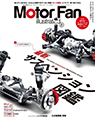 MotorFan illusrated vol.127
