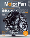MotorFan illusrated vol.128