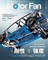 MotorFan illusrated vol.130