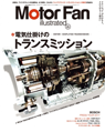 MotorFan illusrated vol.131