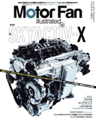MotorFan illusrated vol.132